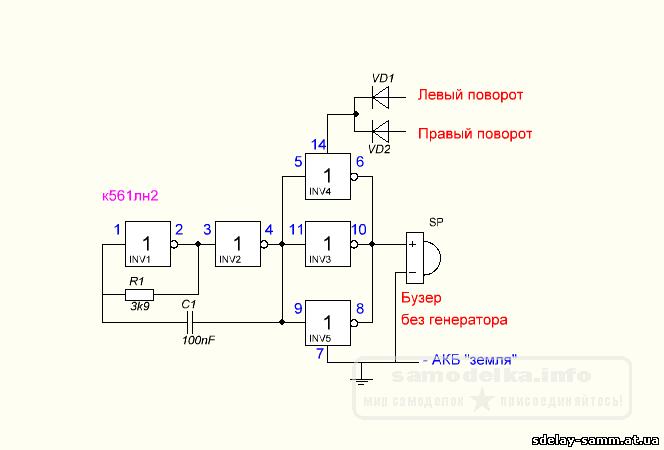 звуковой дубликатор поворотов
