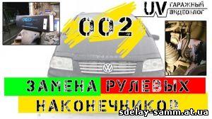 Замена рулевых наконечников VW Sharan